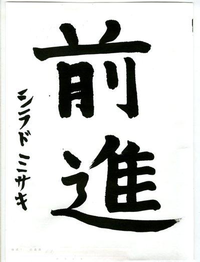 ムンド・デ・アレグリア_アリーネ・ミサキ・シラド.jpg