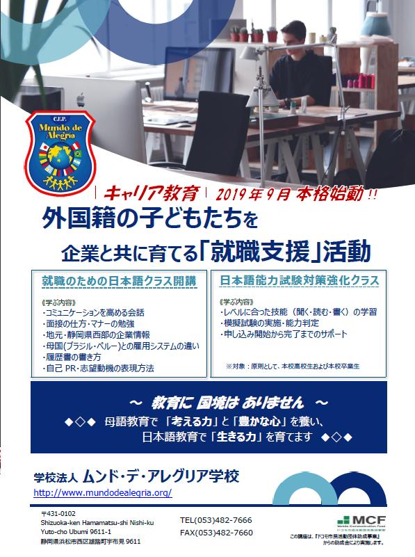 日本語クラスチラシHPアップ用.png