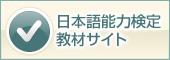 日本語能力検定 教材サイト