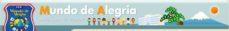 Mundo de Alegria 学校法人 ムンド・デ・アレグリア